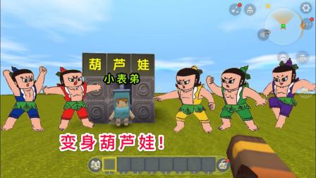 """迷你世界:带小表弟穿越世界,获得一个变身器,变成了""""葫芦娃"""""""