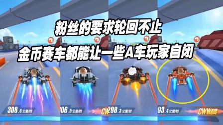 路人小杰:金币赛车都能让A车玩家自闭,这跑法一点都不贫民!