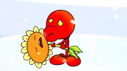 植物大战僵尸动画短片:冰天雪地怎样才能拯救向日葵