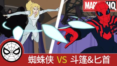 漫威超级英雄动画:蜘蛛侠VS斗篷与匕首!
