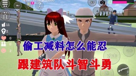 樱花校园模拟器:建筑队偷工减料怎么能忍?跟建筑队斗智斗勇!