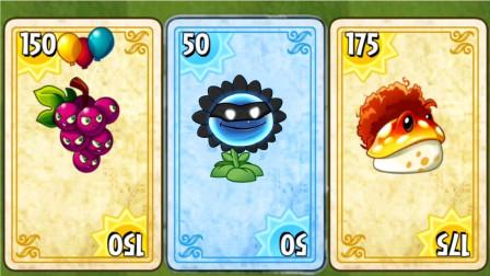 植物大战僵尸之三种冷门植物,网友:别小看它们的威力
