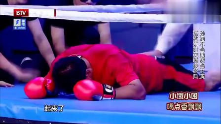 《谁是拳王》跨界喜剧王 孙楠 朱时茂小品搞笑大全 观众都快笑炸了