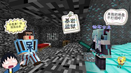 我的世界钻石大陆历险记02:天降横祸!我被钻石公主关进基岩监狱