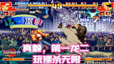 拳皇97:河池本来就是第一龙二,还带无限裸杀,谁能顶得住?