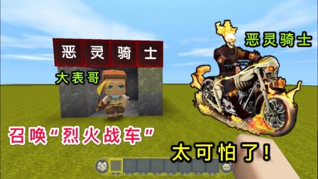 """迷你世界:大表哥获得了烈火战车,使用变身器,变成""""恶灵骑士"""""""