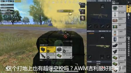 刺激战场:信号枪打到地上还能召空投?获吉利服和AWM遇堵桥?