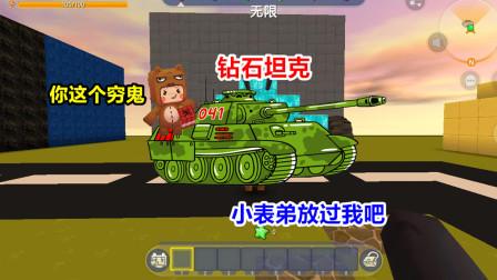 迷你世界:小表弟是富豪,去车店买了坦克战车,还在我面前炫耀