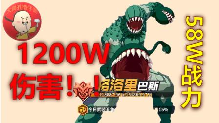 《一拳超人》组织BOSS战攻略!58W战力如何打出1200W+伤害?