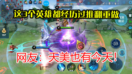 王者荣耀:因侵权推翻重做的3个英雄,tx也还是向玩家低头了!