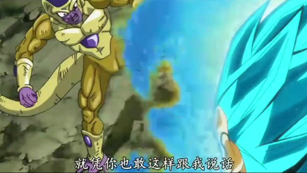 龙珠:龙珠中最傲娇两人之间的对决,黄金弗利沙被超蓝贝吉塔吊打!