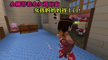迷你世界:丑陋的小军,带回一个小女孩,被小女孩的妈妈找上门来