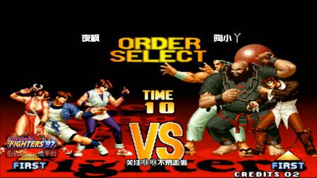 拳皇97:陶小丫三问随机到全主力?这啥运气,这概率堪比中大奖了