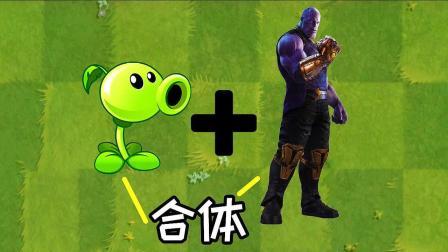 当豌豆射手和灭霸合体后会变成什么?网友:僵尸都去哪儿了?