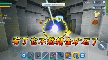 乐高无限9:挑战用探测水晶能挖多少精金矿石!一定超乎你想象