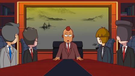临近放假,老板竟这样套路自己的员工,结局亮了!