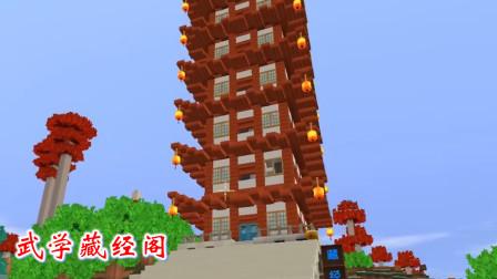 迷你世界联机高级443:我和兔八哥把9层妖塔,改造成武学藏经阁