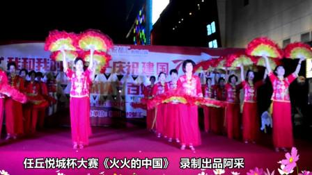 变队形扇子舞《火火的中国》简单大气又好看,适合表演