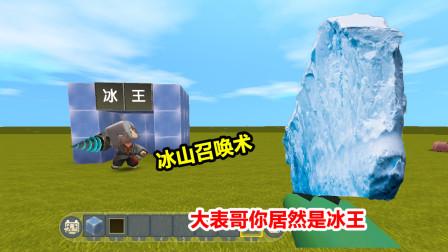"""迷你世界:大表哥是""""冰王"""",能够召唤出冰山!小表弟第一个中计"""