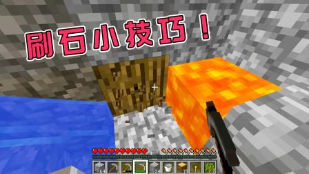 我的世界空岛07:大多数人不知道的空岛生存重要的刷石小技巧!