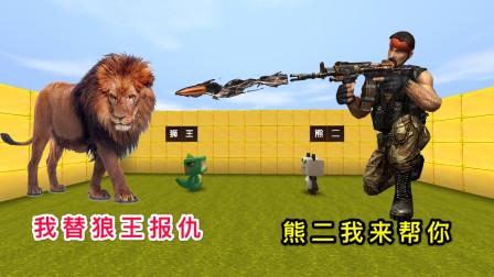 迷你世界:狼王表弟受了重伤,找狮子王对付熊二,幸好猎人出现