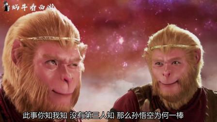 六耳猕猴身上其实暗藏一个重大秘密,知道的只有三个人?