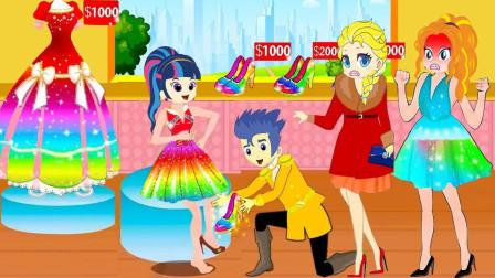 紫月富二代?假装有钱人 最后谁发现了 小马国女孩游戏