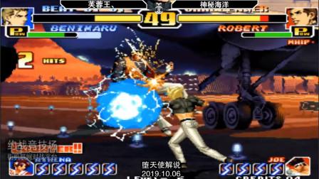 拳皇99:任何人要是遇到了芙蓉王的红丸,游戏就已经结束了