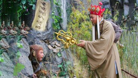 西游记中,竟然有10个人能拿下五行山上的帖子,除了唐僧还有谁?