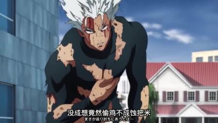 一拳超人第二季10集,饿狼明白输给警犬侠的原因,转头就扑向KING