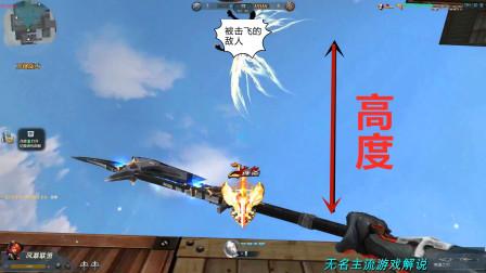 生死狙击无名:满配的英雄之刃 竟然可以把敌人击飞这么高?