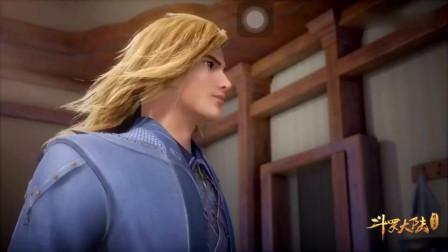《斗罗大陆》戴沐白魂力提升42级了。