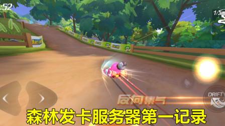 跑跑卡丁车手游:森林发卡极限记录有多快?也就比我快个1分钟吧