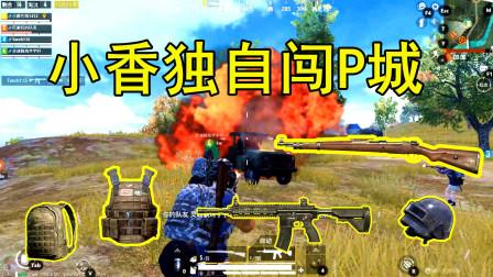和平精英:队友拒绝P城刚枪?小香召唤无限三级装召唤队友!