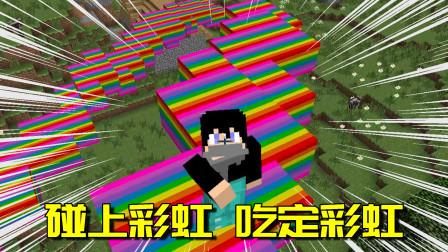 我的世界Mod:MC终于可以见到彩虹!一颗手雷就能帮你圆梦!