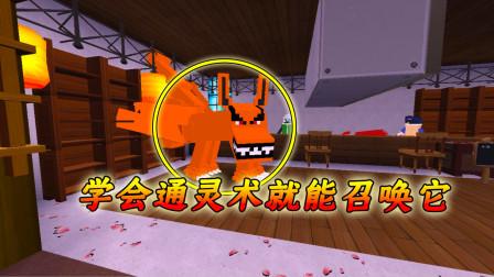 迷你世界火影忍者5:守鹤和九尾妖狐已经出现啦,还能购买通灵术哦