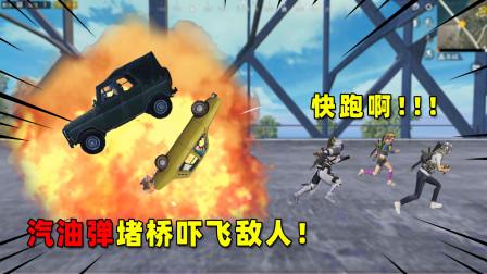 可爱的Anna:用汽油弹堵桥,把敌人的队友炸飞了,吓到他们赶紧跑