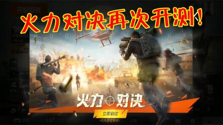 和平精英:火力对决迎来再次测试,10月新版本即将上线!