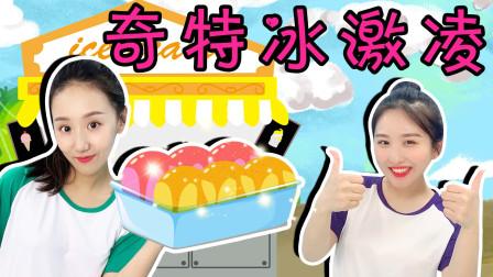 食玩DIY挑战纳豆冰激凌