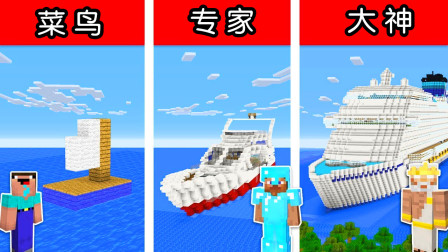 我的世界 菜鸟vs专家vs大神,看看谁建造的船最上档次?