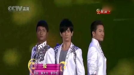 小虎队聚首演唱《爱》,都是经典的回忆,好听至极!