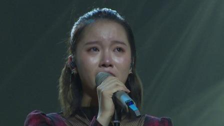 陈乐一彩排频频失控泪崩无法继续演唱,她能顺利完成公演吗?