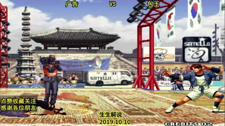 拳皇97:国服最强包子有多厉害?迎战一线高手感觉压力不大