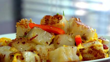 舌尖上的美食:会吃的老广人把萝卜演绎出不同味道,隔着屏幕都能闻到香味。