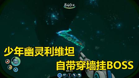 深海迷航11:自带穿墙挂的利维坦BOSS,全身都是透明发亮的!