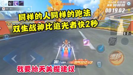 QQ飞车手游:大神使用同样的跑法刷图,双生战神比追光者要快2秒