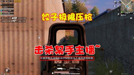饺子:队友现在都是白给嘛 我用野牛冲锋枪 极限压枪击杀某手主播