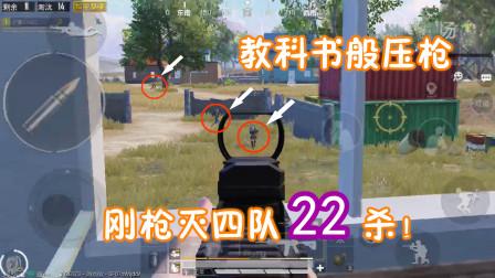 菜小鸟吃鸡05:房区4队混战孤身灭6人!教科书般压枪,22杀吃鸡!