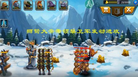 火柴人战争2:2个狮鹫大帝带领2支禁卫军 轻松摧毁敌人雕像