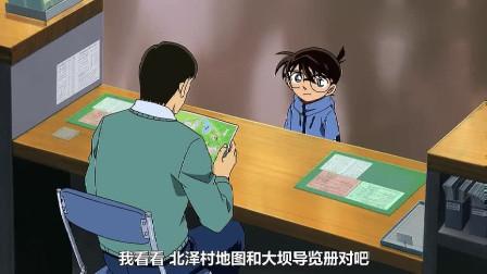 名侦探柯南:柯南询问大坝的问题,却询问无果,果然不会告诉小孩